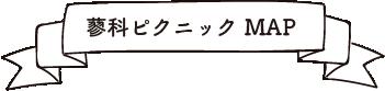 蓼科ピクニックMAP